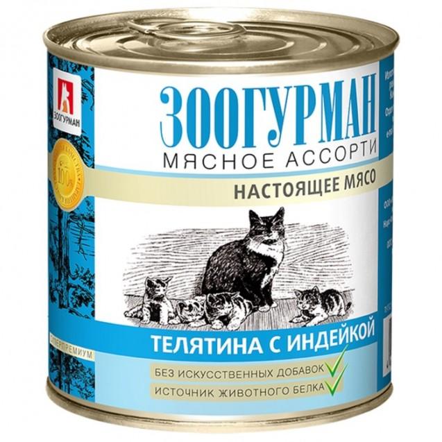 """Влажный корм """"Зоогурман"""" для кошек, телятина/индейка, ж/б, 250 г"""