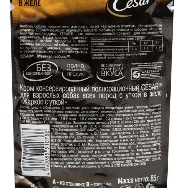 Влажный корм Cesar для собак, жаркое с уткой, пауч, 85 г