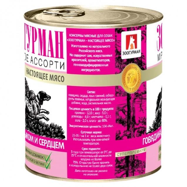 "Влажный корм ""Зоогурман"" Мясное ассорти для собак, говядина/язык/сердце, ж/б,750 г"