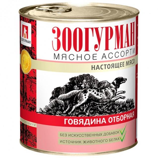 """Влажный корм """"Зоогурман"""" Мясное ассорти для собак, говядина отборная, ж/б, 750 г"""