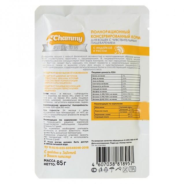 Влажный корм Chammy Premium для кошек с чувствительным пищеварением, индейка/рис, 85 г