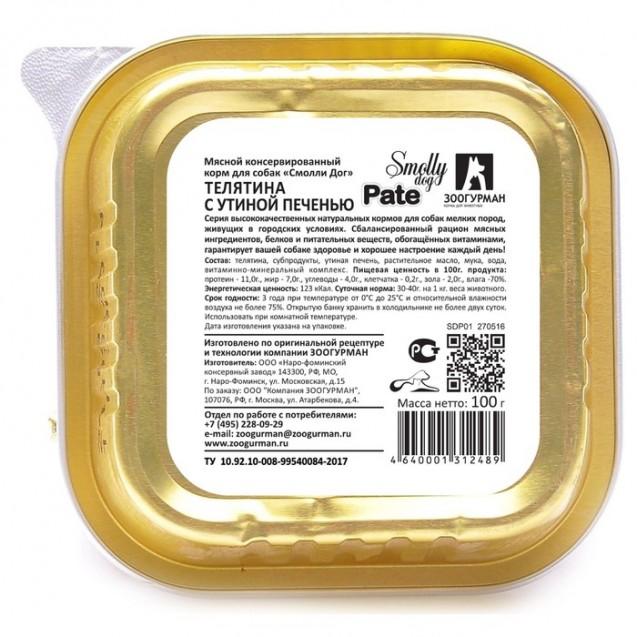 """Влажный корм """"Зоогурман"""" Смолли Дог для собак мелких пород, патэ телятина/утиная печень, ламистер, 100 г"""