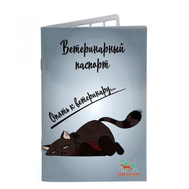 """Ветеринарный паспорт международный универсальный """"Опять к ветеринару"""""""