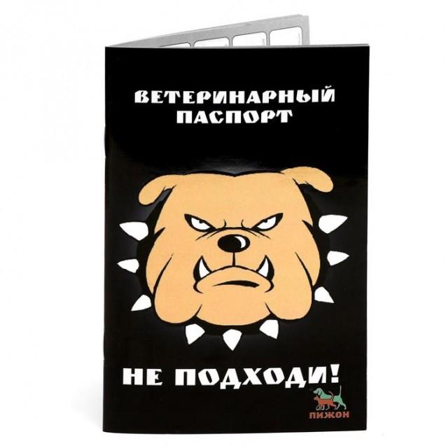 """Ветеринарный паспорт международный универсальный """"Не подходи!"""""""