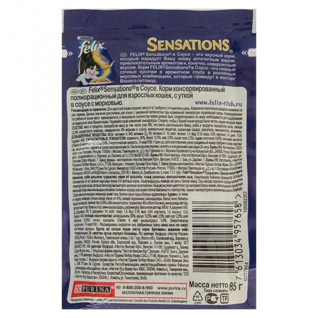Влажный корм FELIX Sensations для кошек, утка/морковь в соусе, пауч, 85 г