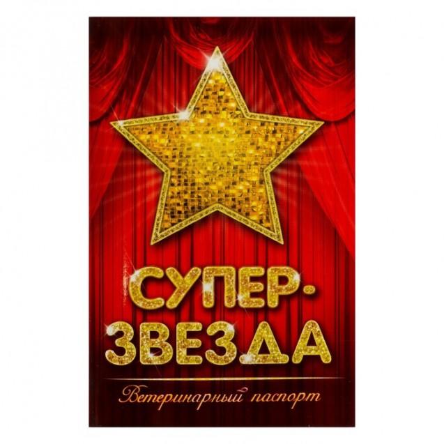 """Ветеринарный паспорт международный """"Супер звезда"""""""