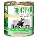 "Влажный корм ""Зоогурман"" для котят, телятина нежная, ж/б, 250 г"