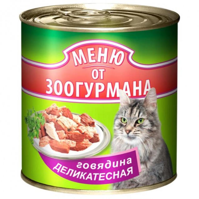 """Влажный корм """"Меню от Зоогурмана"""" для кошек, говядина с сердцем деликатесная, 250 г"""