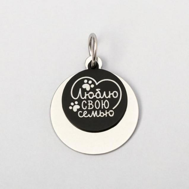 Адресник под гравировку + подвес «Люблю свою семью», верхняя часть d=2,2 см, нижняя d=3 см, цвет чёрный