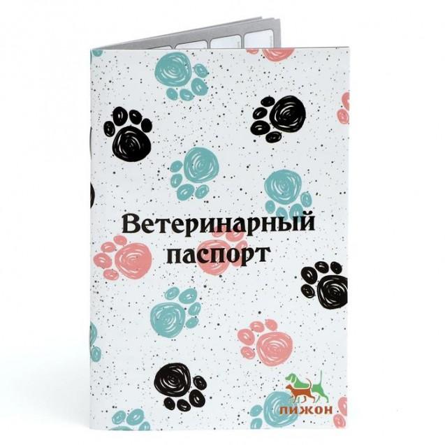 """Ветеринарный паспорт международный универсальный """"Лапки"""""""
