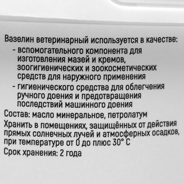 Вазелин ветеринарный, 200 г